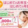 【ゆうちょ銀行】0歳なら口座開設でもれなく千円がもらえる