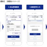 【ジャパンネット銀行】スマホを使ってコンビニ払込票から即時引落し可能に