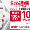 三菱東京UFJ銀行、ネット通帳とネット通知の申し込みで1万円が当たる