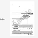 銀行口座の残高証明書を発行する方法
